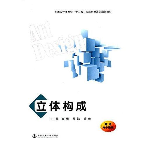 """fun书 立体构成(艺术设计类专业""""十三五""""实践创新系列规划教材)  作"""
