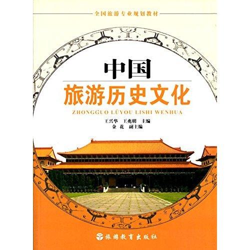 fun书 中国旅游历史文化  作  者:王兴华,王兆明 出 版 社:旅游教育图片
