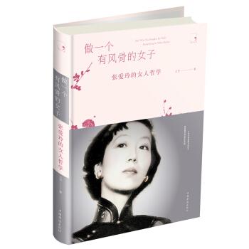 做一个有风骨的女子:张爱玲的女人哲学(精装)