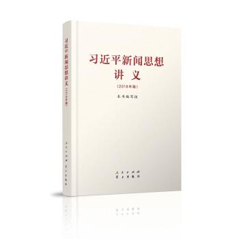 习近平新闻思想讲义