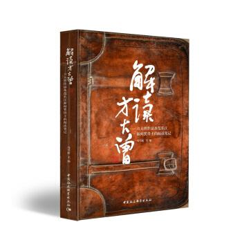 解读方大曾——方大曾作品及范长江新闻奖得主的阅读笔记
