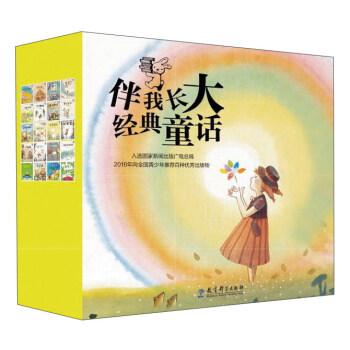 伴我长大经典童话(共20册)(精装)