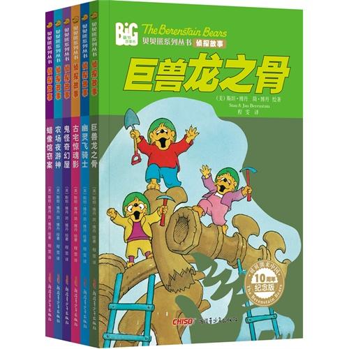 贝贝熊系列丛书·侦探故事·纪念版(全6册)