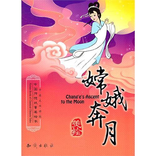 中国传统故事美绘本--嫦娥奔月(中英文双语版)
