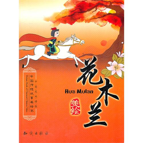 中国传统故事美绘本--花木兰(中英文双语版)