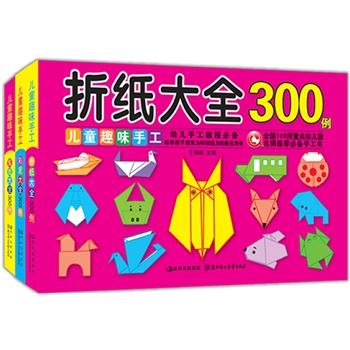 小白兔童书馆 彩泥/折纸/剪纸大全300例(套装3册)