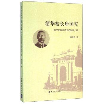 清华校长唐国安—一位早期留美学生的报国之路