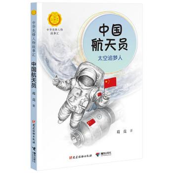 中华先锋人物故事汇  中国航天员:太空追梦人