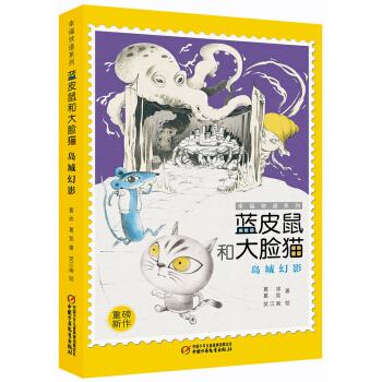 幸福快递系列:蓝皮鼠和大脸猫 岛城幻影