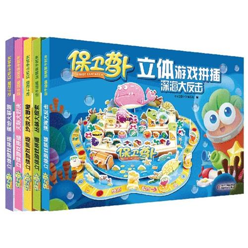 保卫萝卜 立体游戏拼插(共5册)