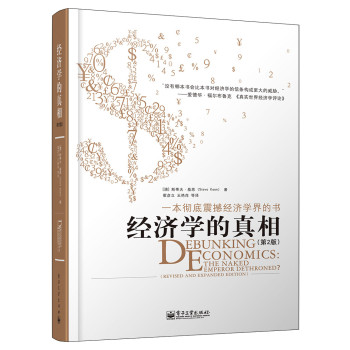 经济学的真相(第2版)