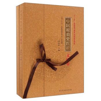 中国粮食史图说(共2册)(精)