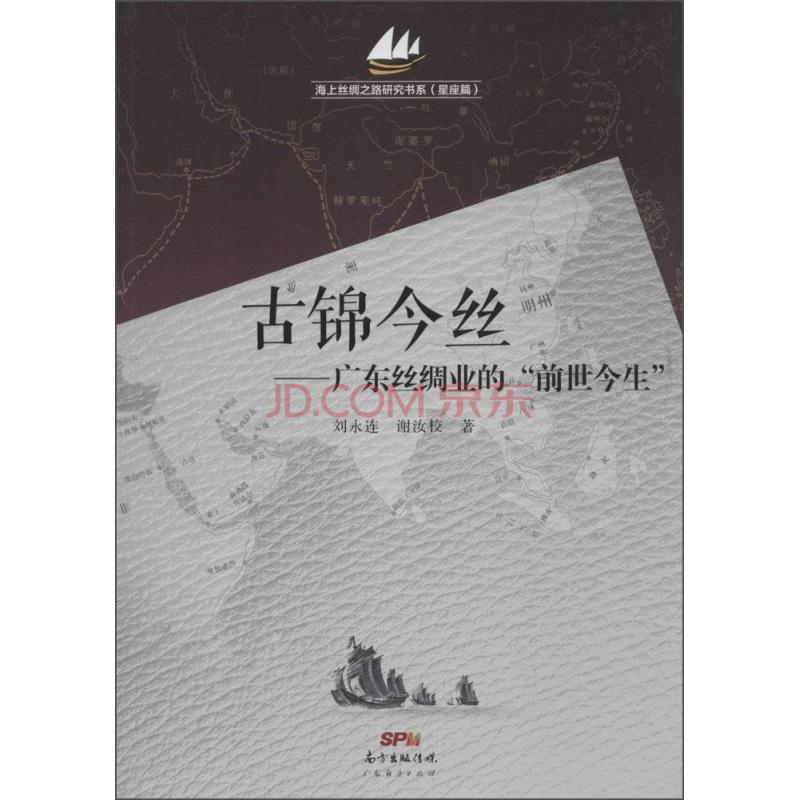 古锦今丝--广东丝绸业的前世今生/海上丝绸之路研究书系