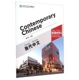 当代中文:阅读材料2  [Contemporary Chinese]