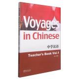 中学汉语(教师用书)第一册