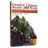 汉语分级阅读2000词(附光盘)  [Graded Chinese Reader 1 (2000 Words) - Selected Abridged Chinese Contemporary Short Stories]