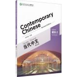 当代中文(课本2 修订版)