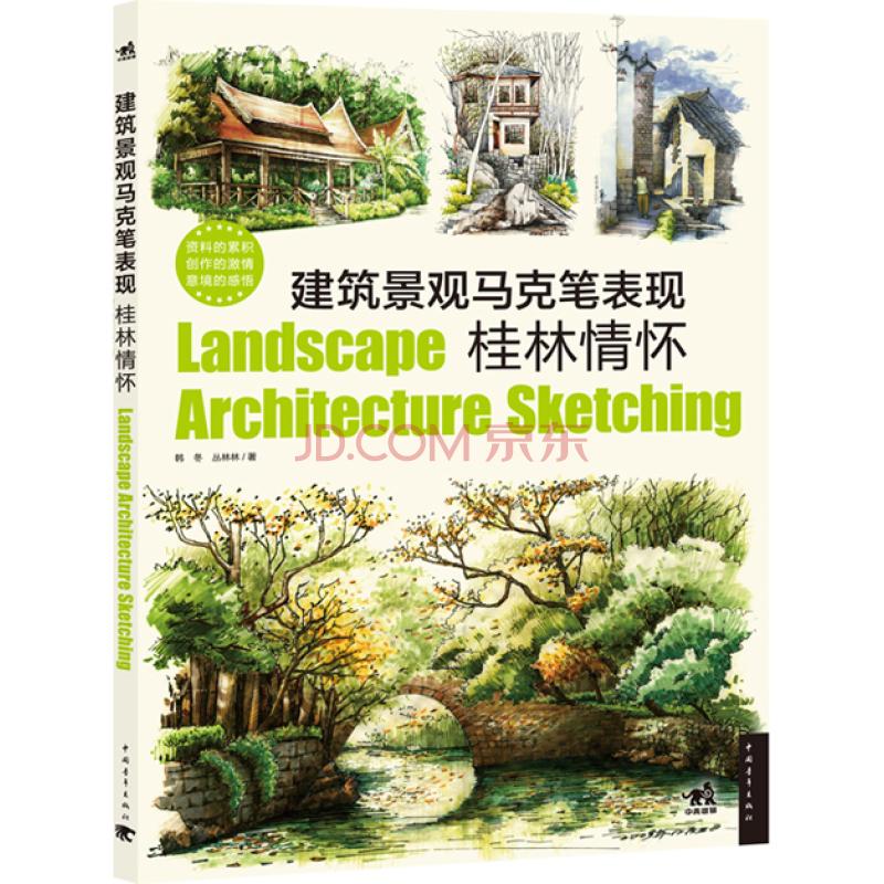 本书旨在用马克笔手绘这一表现形式去体验建筑和景观