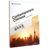 当代中文:汉字本2(修订版)  [Contemporary Chinese(Revised Edition)]