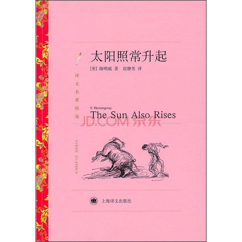 译文名著精选:太阳照常升起