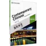 当代中文:教师手册3(修订版)
