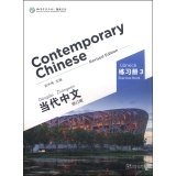 当代中文(练习册3 修订版)  [Contemporary Chinese: Exercise Book Vol.3 (]