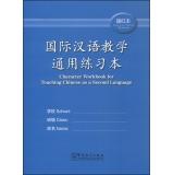 国际汉语教学通用描红本