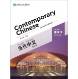 当代中文(课本3 修订版)
