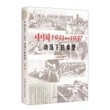 动荡下的希望——中国1931-1937