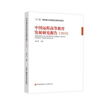 中国远程高等教育发展研究报告(2013)