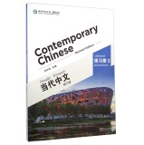 当代中文(练习册2 修订版)  [Contemporary Chinese Revised Edition Exercise Book]