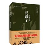 """""""抗战三部曲""""之二:兵贩子"""