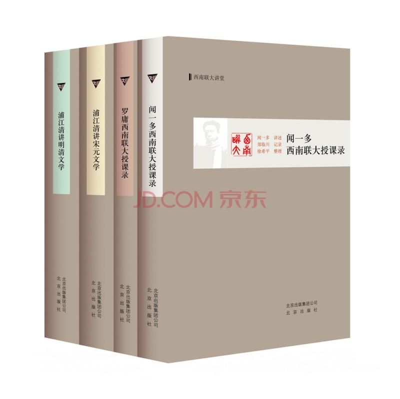 """西南联大""""中国文学史""""讲堂录(套装共4册)"""