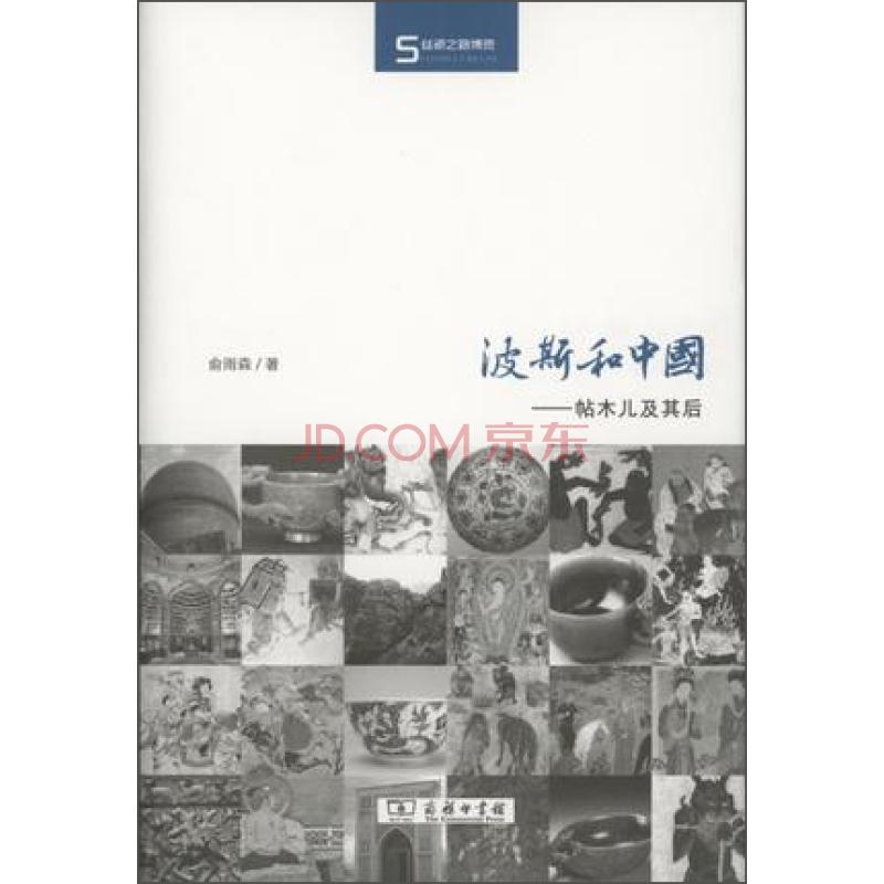 波斯和中国:帖木儿及其后