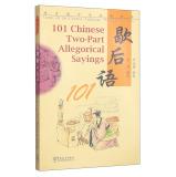 博古通今学汉语丛书-歇后语