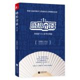 晓松奇谈(第1卷)