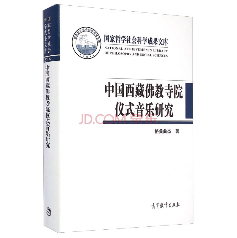 中国西藏佛教寺院仪式音乐研究(精)