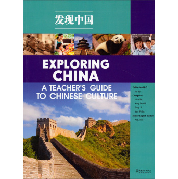 Exploring China锛欰 Teacher's Guide to Chinese Culture