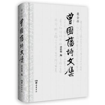 曾国藩诗文集