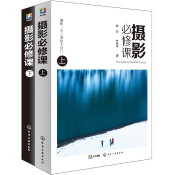 摄影必修课(套装共2册)