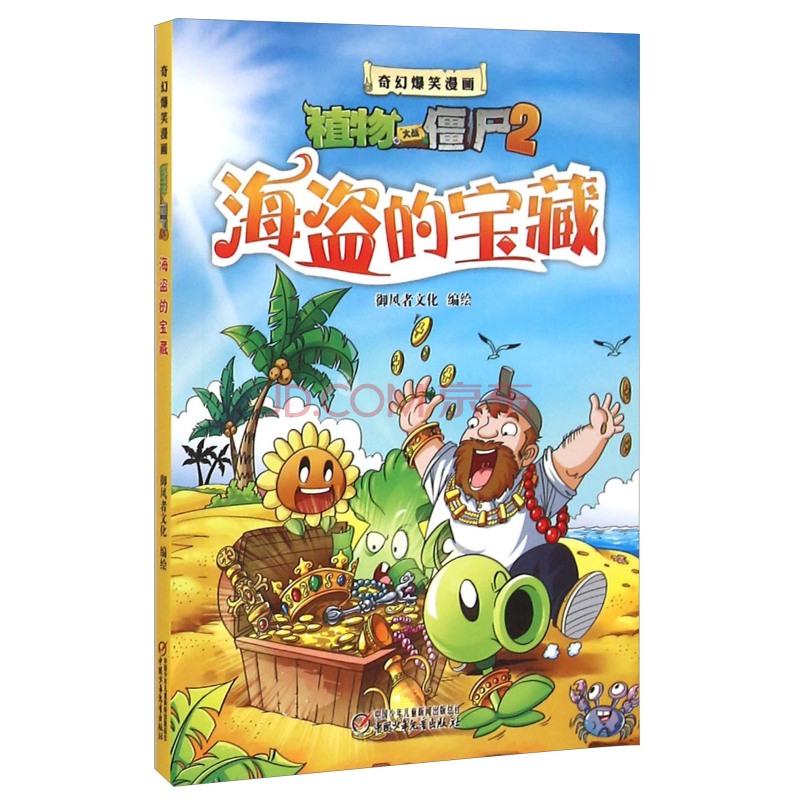 海盗的宝藏/奇幻爆笑漫画植物大战僵尸2