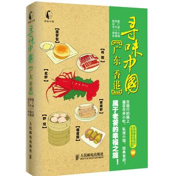 寻味中国——广东香港附赠广东香港美食地图,来一次舌尖上的旅行吧!