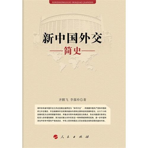 新中国外交简史