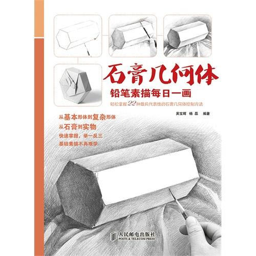 石膏几何体:铅笔素描每日一画