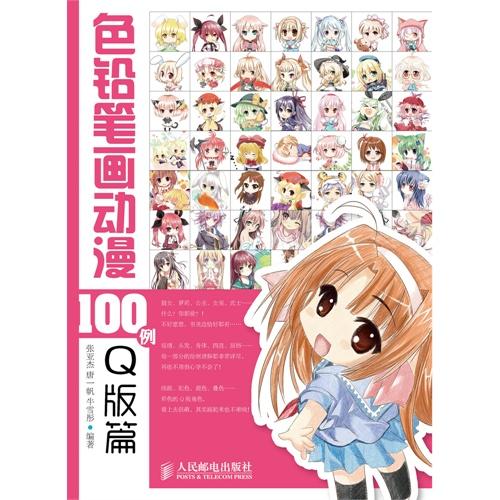 色铅笔画动漫100例——q版篇 超q超萌的动漫人物100个