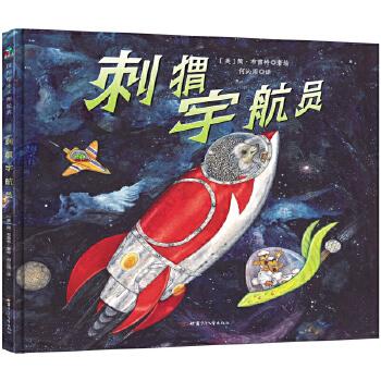 刺猬宇航员  森林鱼童书