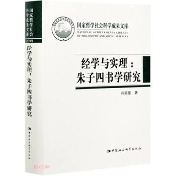 经学与实理-朱子四书学研究