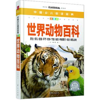 世界动物百科(注音版)(彩色金装大全)—中国少儿必读