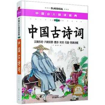 中国古诗词(彩色金装大全)—中国少儿必读金典图片