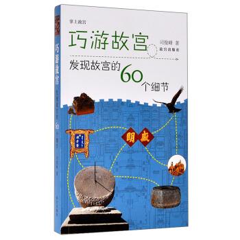 巧游故宫——发现故宫的60个细节